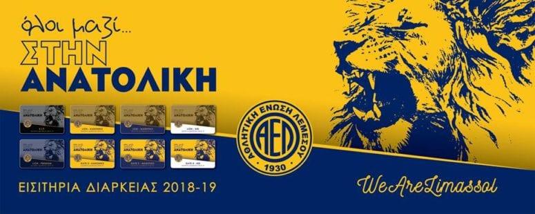 EIΣΙΤΗΡΙΑ ΔΙΑΡΚΕΙΑΣ 2018-19